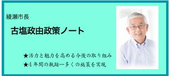 綾瀬市長古塩政由オフィシャルサイト